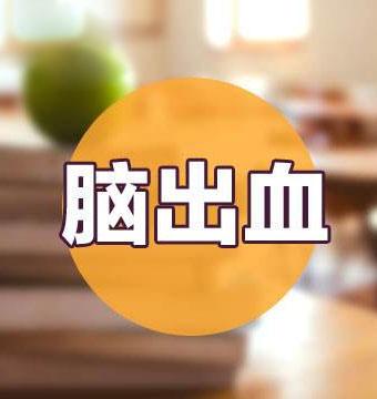 让生存有质量,让生命绽光彩——郑州和康医院脑出血患者的康复治疗故事