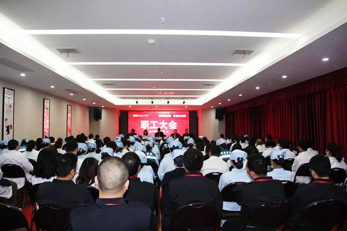 同心聚力 共创辉煌——郑州和康医院2019年第一届第一次职工大会顺利召开