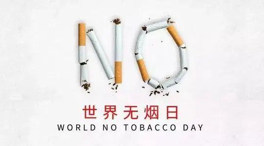 世界无烟日|保护青少年,远离传统烟草产品和电子烟