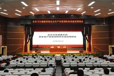 郑州市卫生健康委员会在全系统部署推进安全生产双重预防体系建设工作