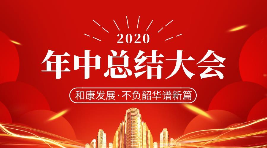 和康发展 郑州和康医院2020年上半年工作总结大会顺利召开