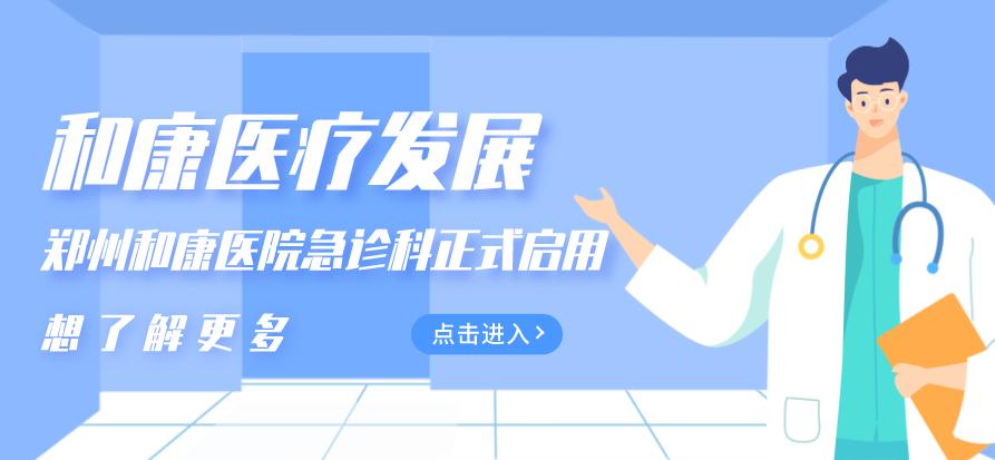 """和康医疗 郑州和康医院再添""""新成员"""",急诊科正式开科运行(图文)"""