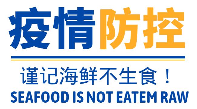 疫情防控|谨记海鲜不生食!