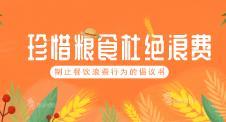 郑州市卫生健康委员会党组关于制止餐饮浪费行为的倡议书