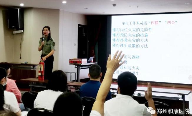 和康发展 创建平安医院,我院开展消防安全培训活动。