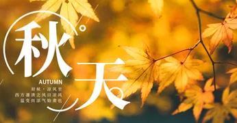 疾病预防|秋冻寒季,记得秋动哟