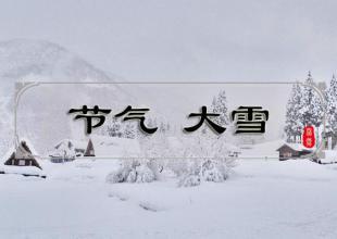 疾病预防今日大雪!防寒要得当 单纯补阳不可尝!