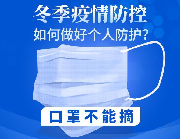 冬季疫情防控如何做好个人防护?口罩不能摘(图文)