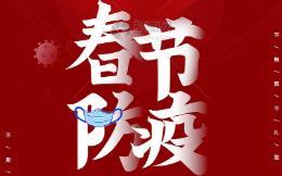 多地发布春节返乡防疫政策