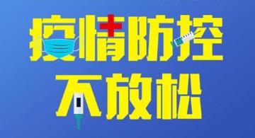 冬季如何做好防寒防疫措施?北京疾控给出七点提示!