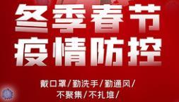 春节临近 八点建议做好防控过好年