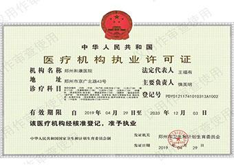 郑州和康医院医疗机构执业许可证