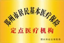 郑州市居民基本医疗保险定点医疗机构