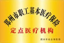 郑州市职工基本医疗保险定点医疗机构