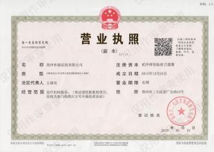 郑州和康医院营业执照