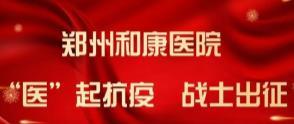 若有战,征必应!郑州和康医院一线医务人员逆行出征