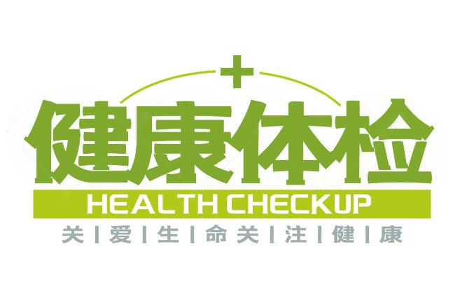 健康体检注意事项