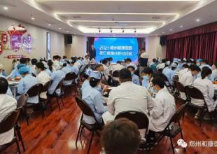 和康资讯 郑州和康医院召开死亡病例分析研讨会