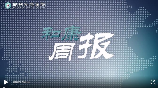 """和康资讯 郑州和康医院新媒体新闻办成立暨""""和康周报""""新闻正式开播"""