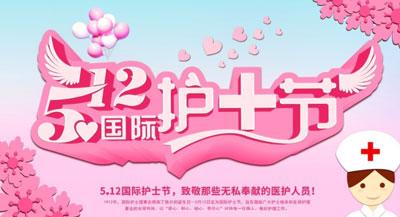 鲜花颂祝福,蛋糕寄温情——郑州和康医院举办5.12护士节庆祝活动