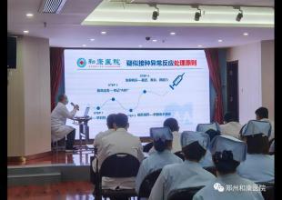强化应急反应 提高救治能力——郑州和康医院开展新冠疫苗接种异常反应急救能力培训