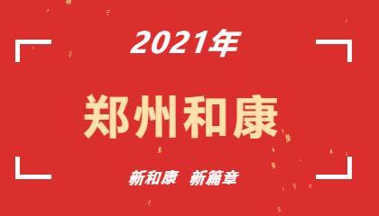 新和康 新篇章 | 郑州和康医院召开阶段性工作汇报暨表彰优秀职工大会