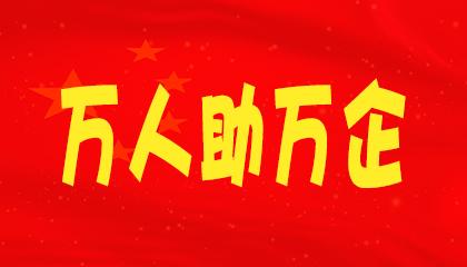 万人助万企——二七区区委领导一行至郑州和康医院走访调研